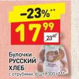 Магазин:Дикси,Скидка:Булочки РУССКИЙ ХЛЕБ с отрубями