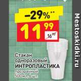 Дикси Акции - Стакан одноразовый ИНТРОПЛАСТИКА прозрачный