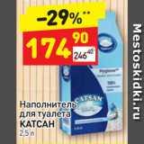 Магазин:Дикси,Скидка:Наполнитель для туалета КАТСАН