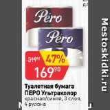 Туалетная бумага ПЕРО Ультраколор красная/синяя, Количество: 1 шт
