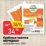 Магазин:Авоська,Скидка:Крабовые палочки МЕРИДИАН охлажденные