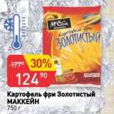 Картофель фри Золотистый МАККЕЙН, Вес: 750 г