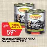 Маслины ИБЕРИКА ЧИКА без косточки, Вес: 210 г
