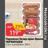 Пирожное Эклер крем-брюле ЧЕРЕМУШКИ, Вес: 200 г
