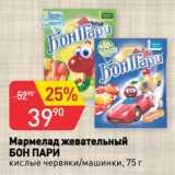 Мармелад жевательный БОН ПАРИ кислые червяки/машинки, Вес: 75 г