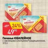 Печенье ЮБИЛЕЙНОЕ с овсяными хлопьями/традиционное, Вес: 313 г
