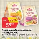 Печенье сдобное творожное ПОСИДЕЛКИНО с апельсиновыми цукатами/с изюмом, Вес: 250 г