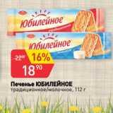 Печенье ЮБИЛЕЙНОЕ традиционное/молочное, Вес: 112 г