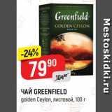 Скидка: ЧАЙ GREENFIELD golden Ceylon, листовой