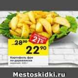 Магазин:Перекрёсток,Скидка:Картофель фри по-деревенски