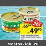 Перекрёсток Акции - Икра ЛУНСКОЕ МОРЕ