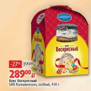Акция - Кекс Воскресный БКК Коломенское