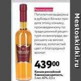Магазин:Окей,Скидка:Коньяк российский Кавказкая крепость