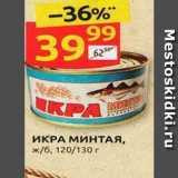 Магазин:Дикси,Скидка:ИКРА МИНТАЯ