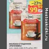 Молоко СГУЩЕННОЕ «РОГАЧЕВЪ»