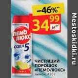 Магазин:Дикси,Скидка:Чистящий ПОРОШОК «ПЕМОЛЮКС»