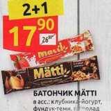 Магазин:Дикси,Скидка:БАТОНЧИК МАTTI