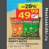 Дикси Акции - ХРУСТЯЩИЙ АРАХИС PARTY NUTS