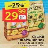 Дикси Акции - СУШКИ «ТАРАЛЛИНИ»