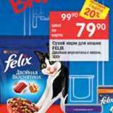 Магазин:Перекрёсток,Скидка:СУХОЙ КОРМ Felix