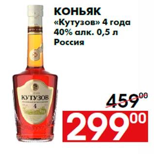 Купить Коньяк Кутузов 4 Отзывы