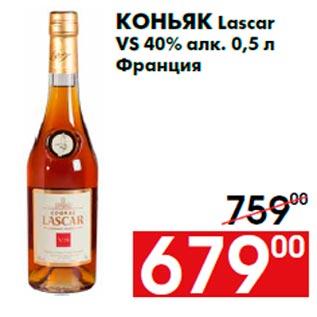 Купить Коньяк Франция Украина
