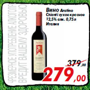 Акция - Вино Aretino  Chianti сухое красное  12,5% алк. 0,75 л  Италия