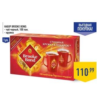 Чай brooke bond кружка в подарок 12