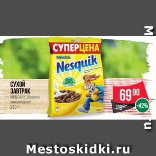Акция - Сухой завтрак NESQUIK Шарики шоколодные 250 г