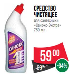 Акция - Средство  чистящее  для сантехники  «Санокс-Экстра»  750 мл