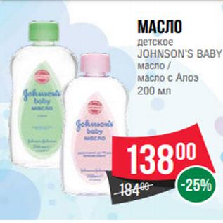 Акция - Масло  детское  JOHNSON'S BABY  масло /  масло с Алоэ  200 мл