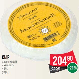 Акция - Сыр адыгейский «Умалат» 45% 370 г
