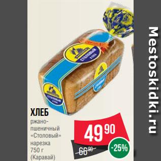 Акция - Хлеб  ржано-  пшеничный  «Столовый»  нарезка  750 г  (Каравай)
