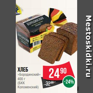 Акция - Хлеб  «Бородинский»  400 г  (БКК  Коломенский)