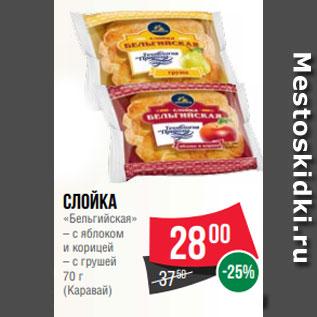 Акция - Слойка  «Бельгийская»  – с яблоком  и корицей  – с грушей  70 г  (Каравай)