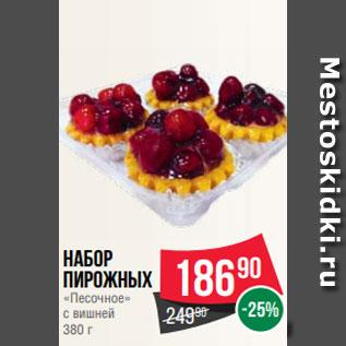 Акция - Набор  пирожных  «Песочное»  с вишней  380 г