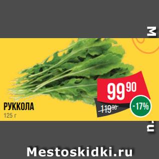 Акция - Руккола  125 г