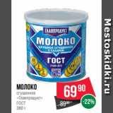 Скидка: Молоко сгущенное «Главпродукт» ГОСТ 380 г