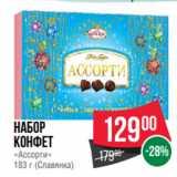 Скидка: Набор конфет «Ассорти» 183 г (Славянка)