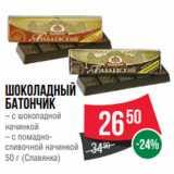 Магазин:Spar,Скидка:Шоколадный батончик – с шоколадной начинкой – с помадно- сливочной начинкой 50 г (Славянка)