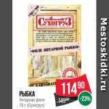 Spar Акции - Рыбка Янтарная филе 70 г (Сухогруз)