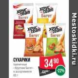 Spar Акции - Сухарики пшеничные «Хрустим Багет» в ассортименте 60 г