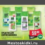 Spar Акции - Средства для снятия макияжа «Чистая Линия» в ассортименте 100 мл