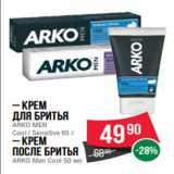 Spar Акции - – Крем для бритья ARKO MEN Cool / Sensitive 65 г – Крем после бритья ARKO Men Cool 50 мл