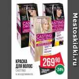Spar Акции - Краска для волос CASTING в ассортименте