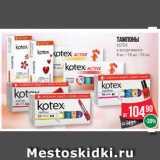 Скидка: Тампоны KOTEX в ассортименте 8 шт. / 16 шт. / 24 шт.