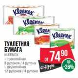Скидка: Туалетная бумага KLEENEX – трехслойная 8 рулонов / 4 рулона – двухслойная 12 рулонов / 4 рулона