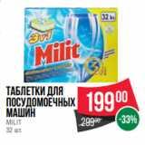 Скидка: Таблетки для посудомоечных машин MILIT 32 шт.