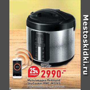Акция - Мультиварка Redmond SkyCooker RMC-M226S