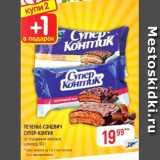 Верный Акции - Печенье-сэндвич Супер-Контик